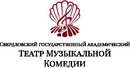 Свердловский государственный академический Театр Музыкальной Комедии